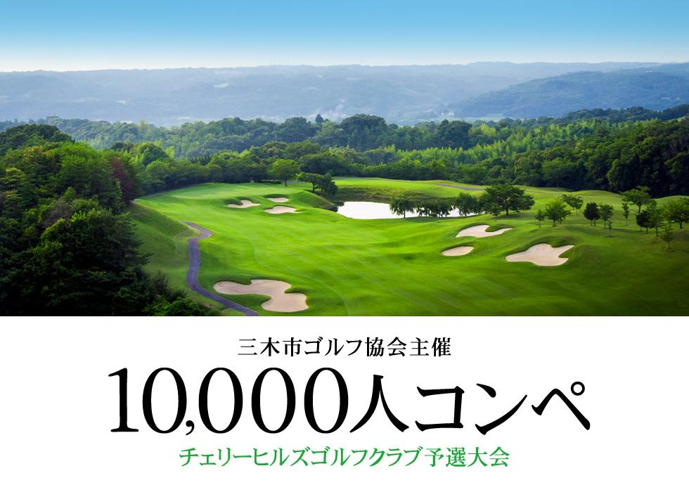 【三木市主催】10,000人で競うオープンコンペ!順位に応じて廣野GCやプロアマ大会へご招待
