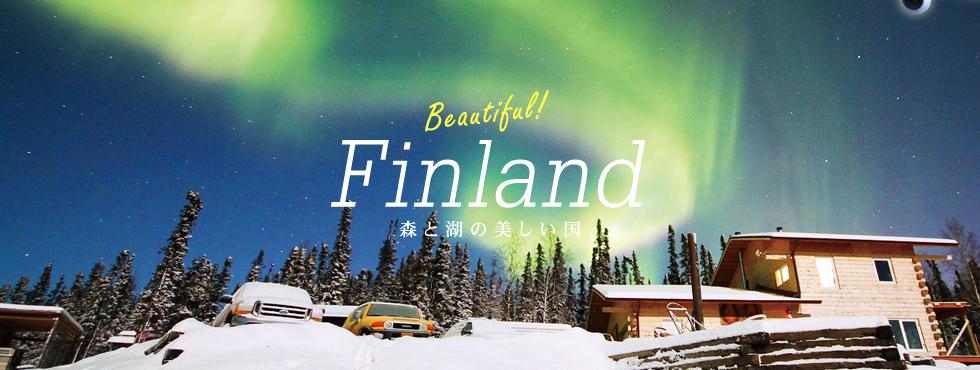 関西空港からフィンランド間の往復航空券がペアであたる