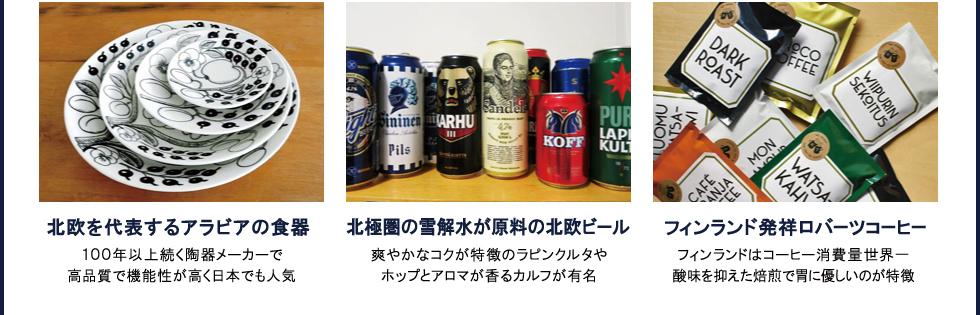 北欧デザインの食器や北欧ビール