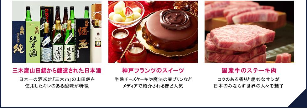 山田錦の日本酒や神戸フランツのスイーツ