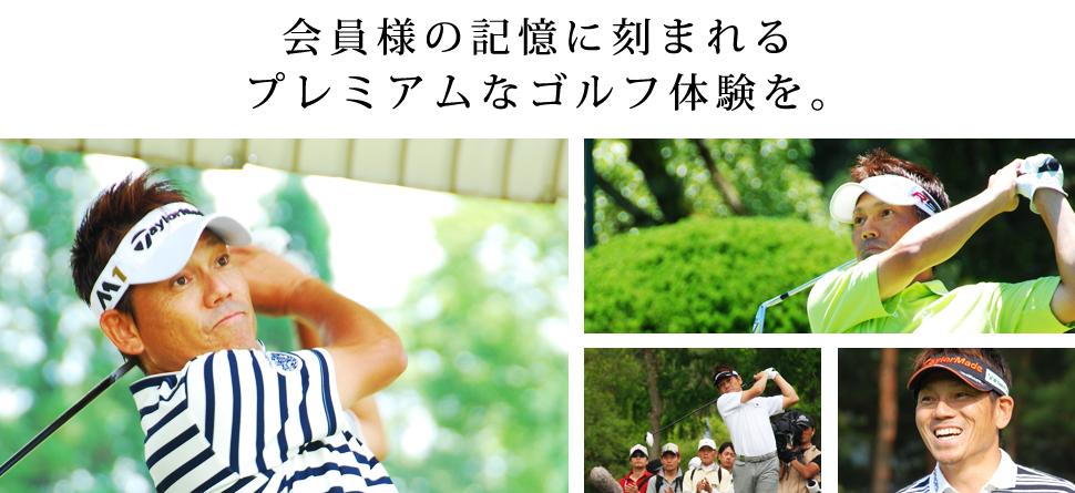 会員様の記憶に刻まれるプレミアムなゴルフ体験を。