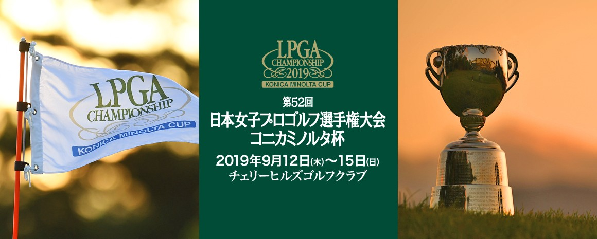 第52回日本女子プロゴルフ選手権大会コニカミノルタ杯