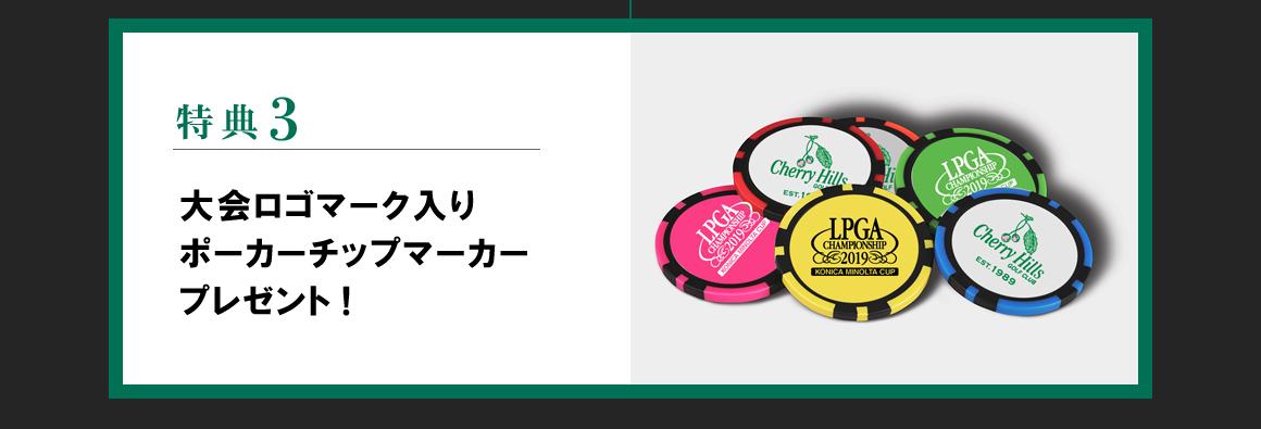 特典3:大会オリジナルロゴ入りポーカーチップマーカープレゼント