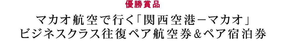 優勝は「関西空港~マカオ間ビジネスクラス往復ペア航空券」