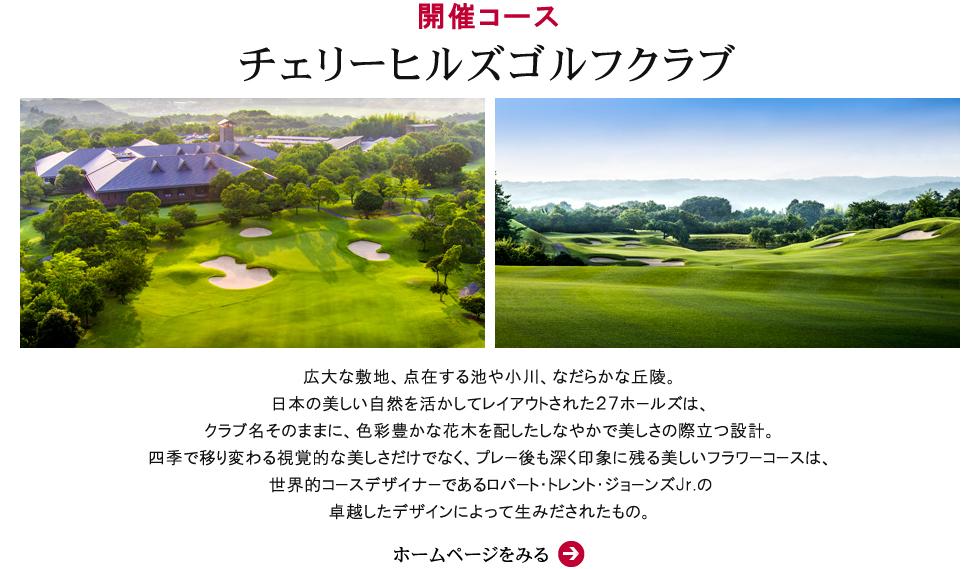 開催コース:チェリーヒルズゴルフクラブ