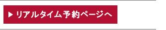 リアルタイム予約ページ