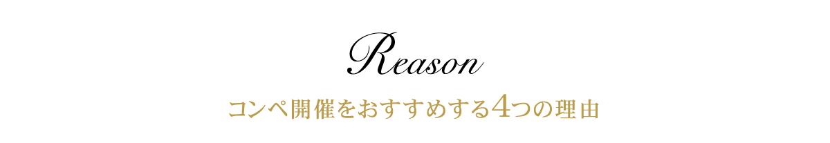 コンペ開催をおすすめする4つの理由