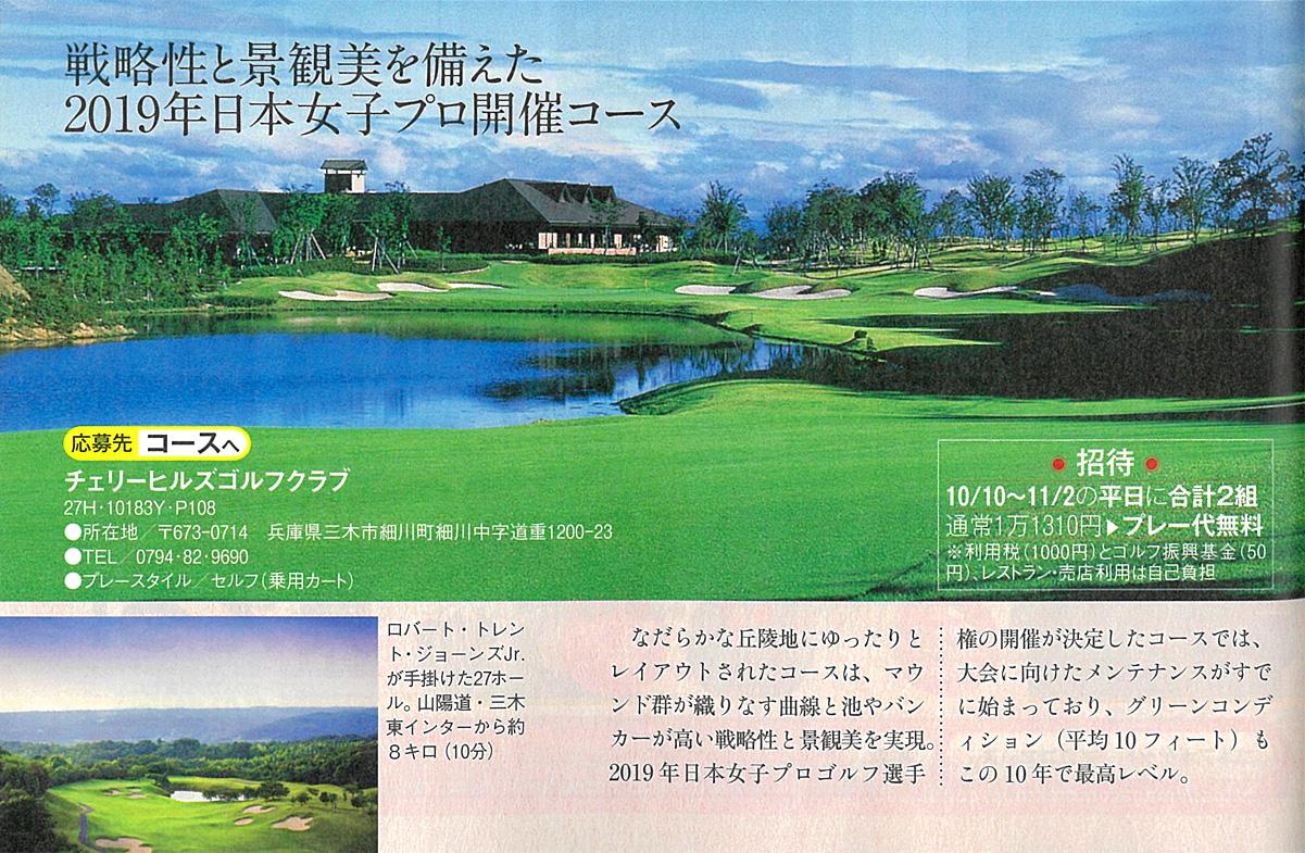 陵 ゴルフ 倶楽部 瑞