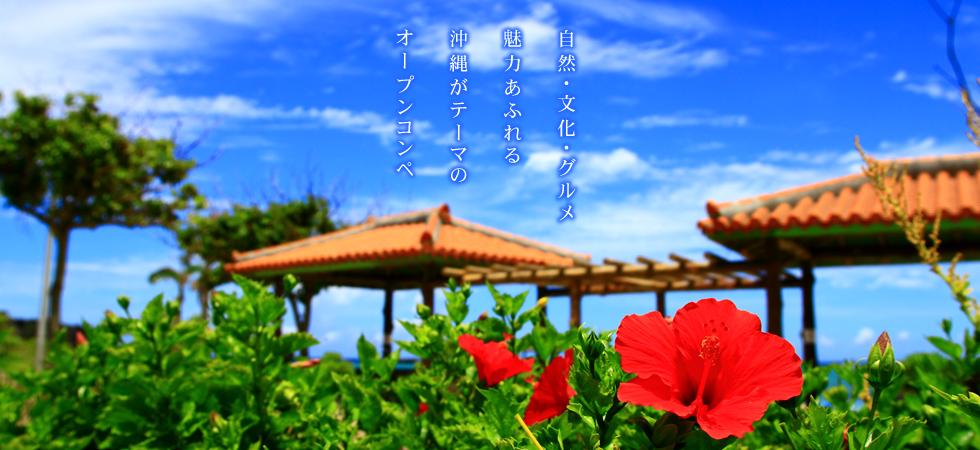 【常夏リゾート沖縄に優勝者をご招待】4人に1人は賞品があたるオープンコンペ
