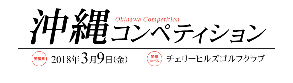 沖縄コンペティション