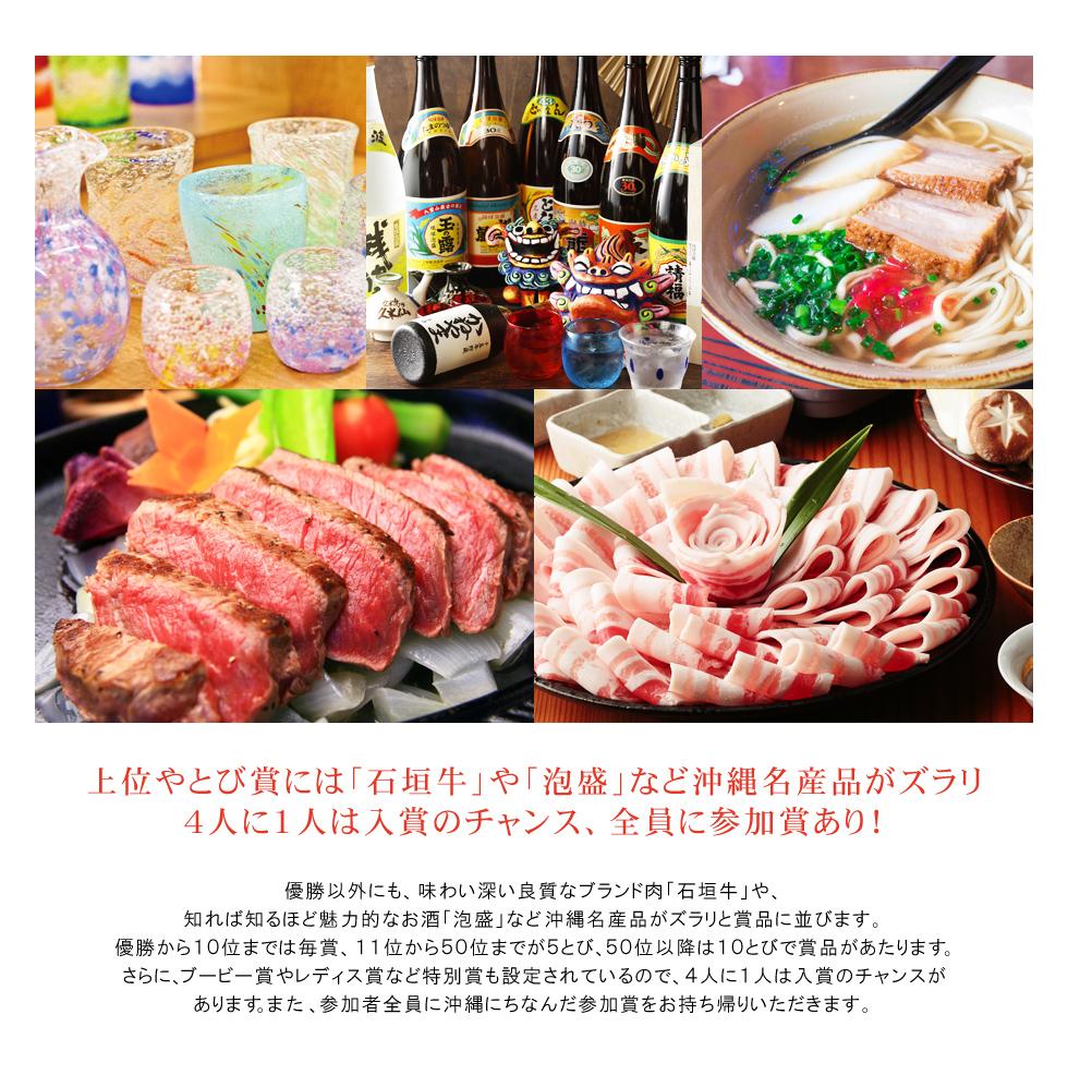 賞品には「石垣牛」や「泡盛」など沖縄名産品がズラリ。4人に1人は入賞のチャンス、全員に参加賞あり!