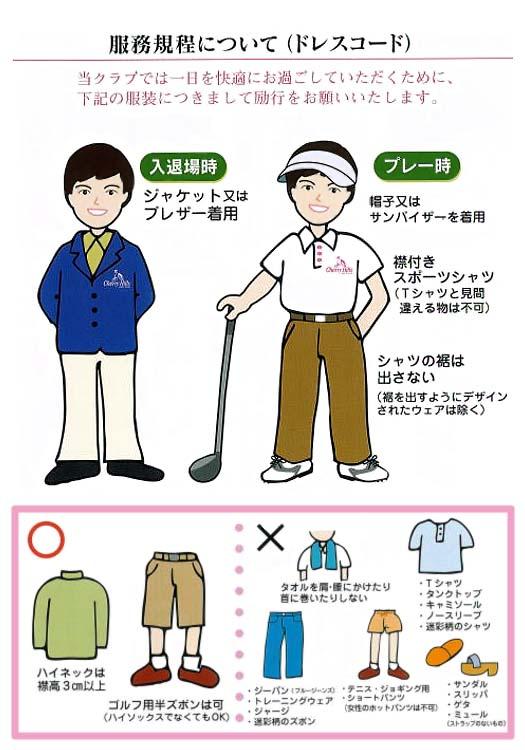 服装規定について